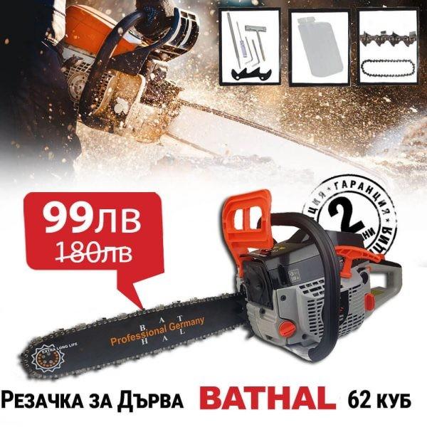 batal-0